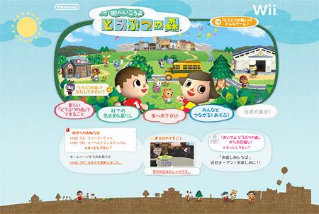 Wii 『街へいこうよ どうぶつの森』